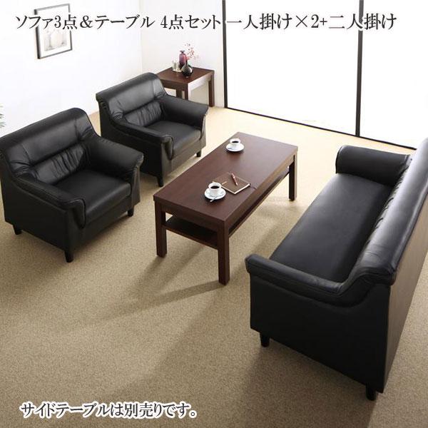 条件や目的に応じて選べる 重厚デザイン応接ソファセット Office Road オフィスロード ソファ3点&テーブル 4点セット 1P×2+2P 500030188