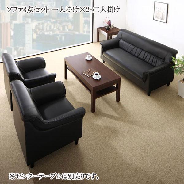 条件や目的に応じて選べる 重厚デザイン応接ソファセット Office Road オフィスロード ソファ3点セット 1P×2+2P 500030193