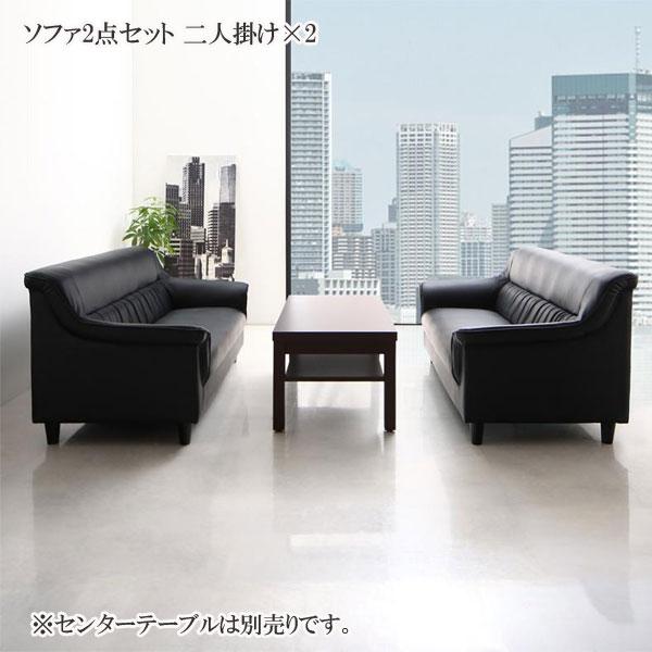 条件や目的に応じて選べる 重厚デザイン応接ソファセット Office Road オフィスロード ソファ2点セット 2P×2 500030194