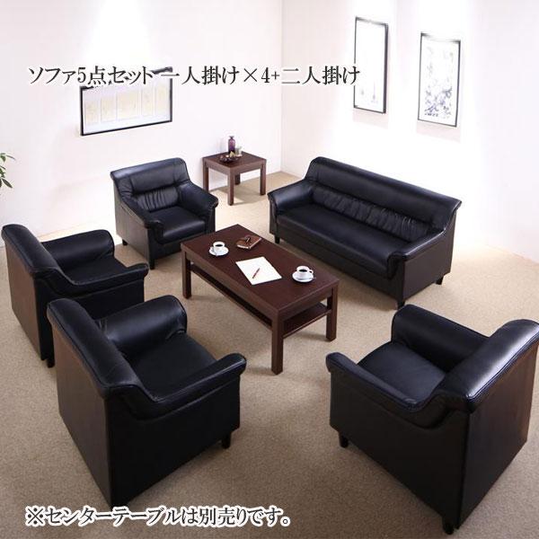 条件や目的に応じて選べる 重厚デザイン応接ソファセット Office Road オフィスロード ソファ5点セット 1P×4+2P 500030196