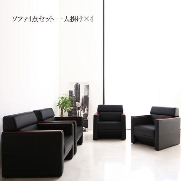 条件や目的に応じて選べる高級木肘デザイン応接ソファセット Office Grade オフィスグレード ソファ4点セット 1P×4 500030205