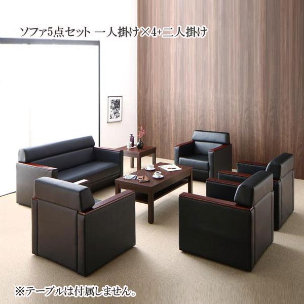 条件や目的に応じて選べる高級木肘デザイン応接ソファセット Office Grade オフィスグレード ソファ5点セット 1P×4+2P 500030209