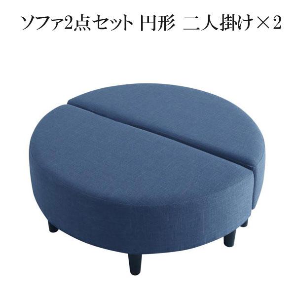 空間に合わせて色と形を選ぶカバーリング待合ロビーソファ Lily リリィ ソファ2点セット 円形 2P×2 500033569