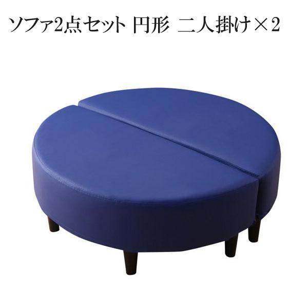 空間に合わせて色と形を選ぶレザーカバーリング待合ロビーソファ Caran Coron カランコロン ソファ2点セット 円形 2P×2 500033579