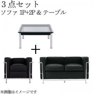 ル コルビジェ ソファ2点&テーブル 3点セット 一人掛けソファ+二人掛けソファ+ローテーブルW70