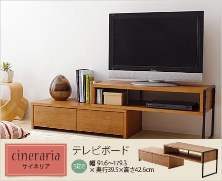 テレビ台 おしゃれ テレビボード TVボード ローボード サイネリア 激安 人気 おすすめ 格安 安い