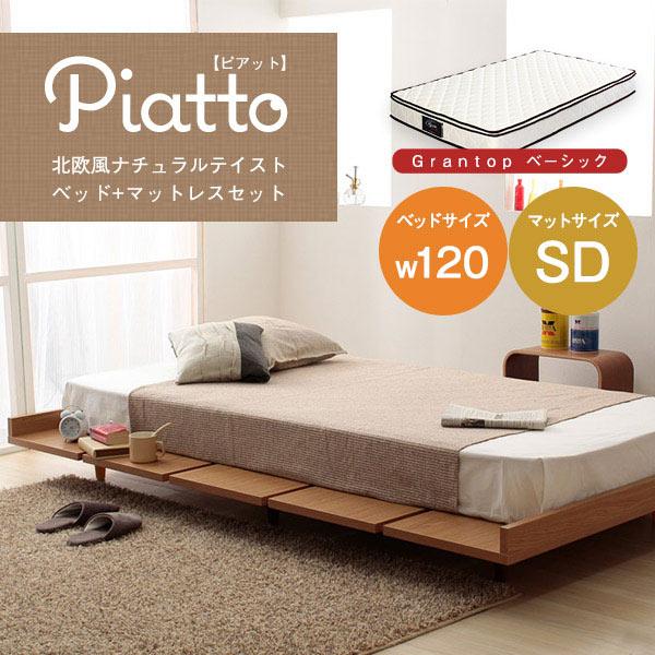 ベッド マットレス付き 北欧風 ナチュラルテイスト ピアット ベッドマットレスセット ベッドフレームW120 マットレスS120