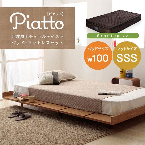 ベッド マットレス付き 北欧風 ナチュラルテイスト ピアット ベッドマットレスセット ベッドフレームW100 マットレスSSS80