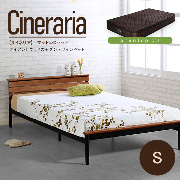 シングルベッド マットレス付き ベッドマットレスセット シングル おしゃれ 人気 おすすめ 激安 安い 格安 シングルベッド サイネリア