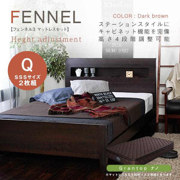 ベッド クイーンベッド マットレス付き ベッドマットレスセット 人気 激安 安い 格安 おすすめ フェンネル3 クイーンサイズ ベッド