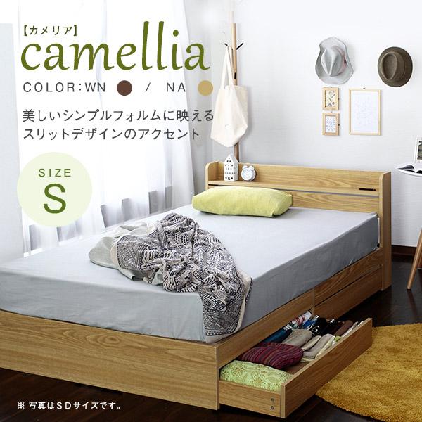 ベッド シングルベッド フレームのみ 収納付き 引き出し付き コンセント付き 収納ベッド シングルサイズ ベッド カメリア 激安 人気 おすすめ 格安 安い