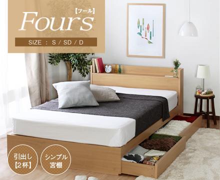 ダブルベッド ベッドフレームのみ 収納付き 収納ベッド 人気 おすすめ 激安 引き出し付き コンセント付き 北欧 安い 格安 ベッドベッド ダブルサイズ ベッド フール