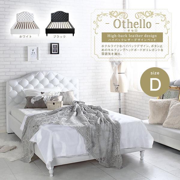 ダブルベッド フレームのみ ホテルライクなハイバックスタイル ダブルサイズ ベッド オセロ