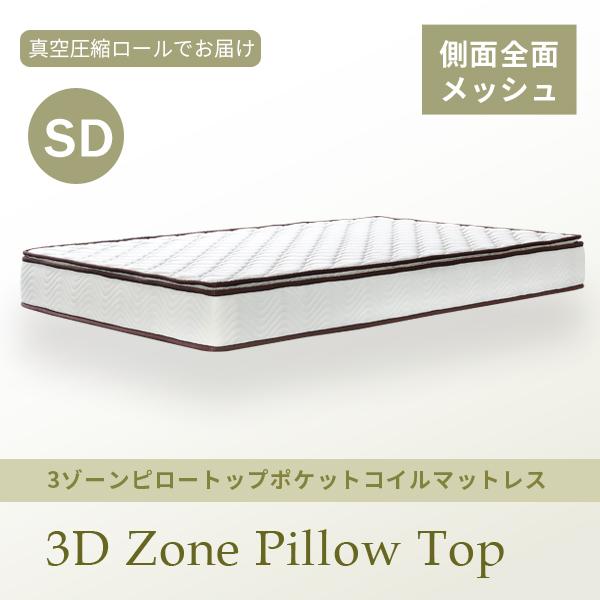マットレス セミダブル 激安 人気 おすすめ 格安 安い ベッド用マットレス 3ゾーンピロートップポケットコイルマットレス セミダブルサイズ