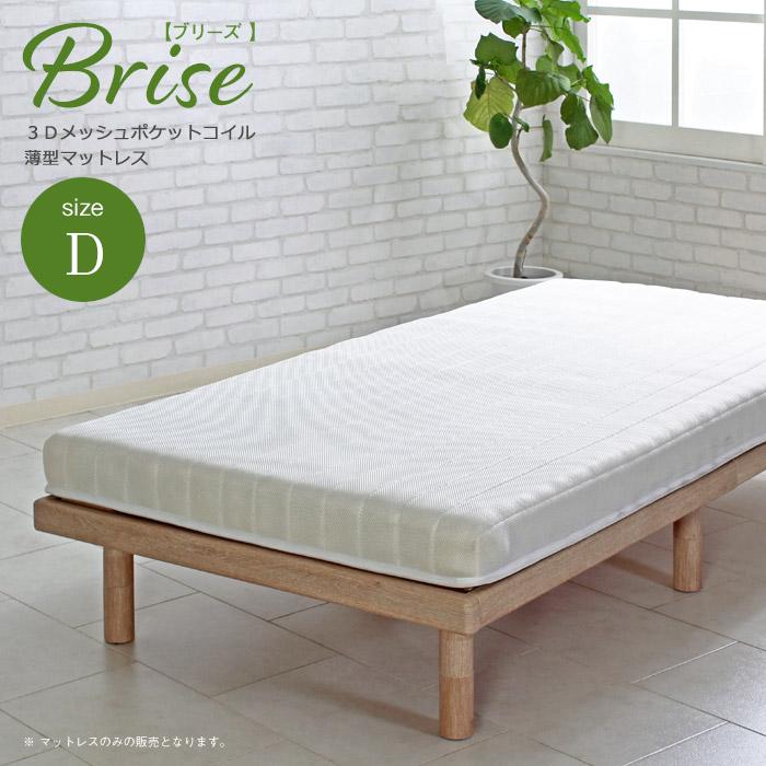 マットレス ダブル 激安 人気 おすすめ 格安 安い ベッド用マットレス Brise ブリーズ 薄型ポケットコイルマットレス ダブルサイズ