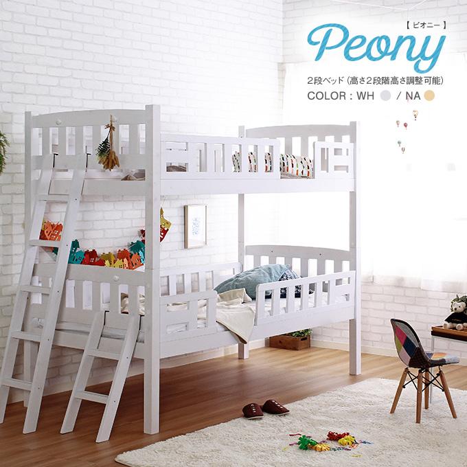 二段ベッド 2段ベッド こども 子供 コンパクト 人気 安い おしゃれ すのこ床板 通気性 親子ベッド 二段ベッド おすすめ 激安 格安 ピオニー