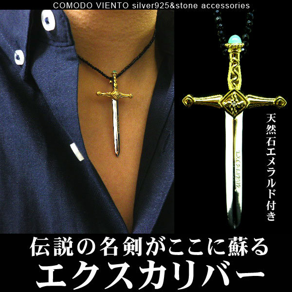 ■ the legendary sword ■ エクセレントソード Pt Sapphire Ruby Emerald legend accessories Dragon Ball Dragon Quest men's silver pendant necklace