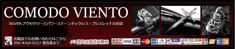 COMODO VIENTO:パワーストーンネックレスやカエルリングのアクセサリーなどの通販サイト