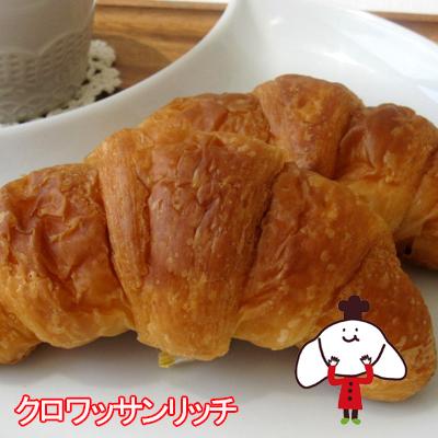 バター入りマーガリンを折り込んだリッチな味わいのクロワッサン ディスカウント 35日 賜物 クロワッサンリッチ ロングライフパン 20個入