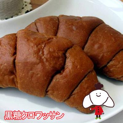 黒糖の風味が人気の秘密 35日 値引き 黒糖クロワッサン ロングライフパン 売買 20個入