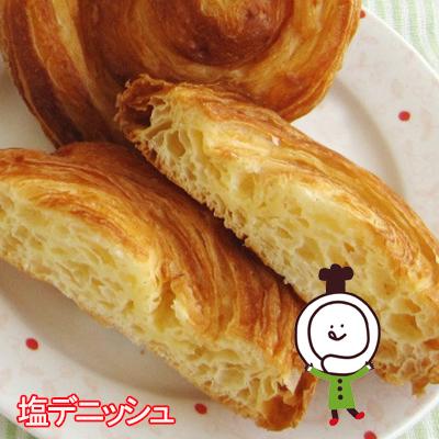 塩味のデニッシュ 60日 塩デニッシュ 18個入 ロングライフパン 半額 記念日