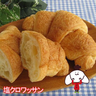 塩味のクロワッサン 期間限定お試し価格 50日 塩クロワッサン 正規逆輸入品 20個入 ロングライフパン