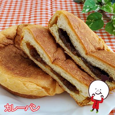 ノンフライのカレーパン ぜひお試しください☆ 60日 カレーパン 予約販売 18個入 リニューアル 最安値に挑戦 ロングライフパン