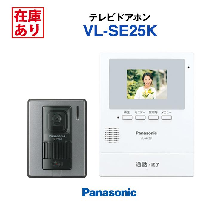 ギフ_包装 \\VL-SE25K 在庫有り VL-SE25K パナソニック テレビドアホン 蔵 ※電源コード式 2.7型カラー液晶 約1.5m 自動録画 火災報知器連動