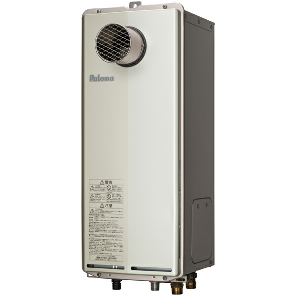 【FH-S1610ATL】パロマ ガスふろ給湯器 フルオートタイプ/オートタイプ PS扉内前方排気型 オートタイプ16号 【paloma】