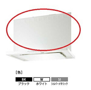 【MKP-6665SI】fjic レンジフード 用 前幕板 シルバーメタリック 【富士工業】