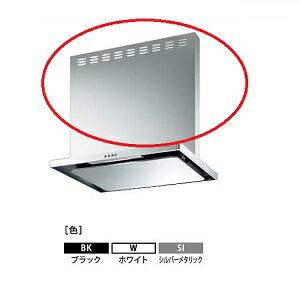 【MPB-7465BK】fjic レンジフード 用 前幕板 ブラック 【富士工業】