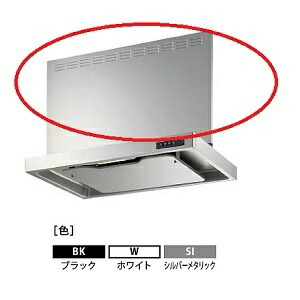 【MKP-75530SI】fjic レンジフード 用 前幕板 シルバーメタリック 【富士工業】