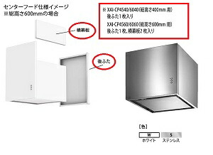 【XAI-CP6040S】fjic レンジフード 用 センターフードパーツ ステンレス 【富士工業】