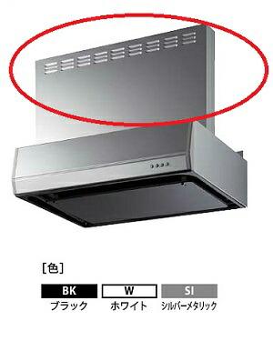 【MP-904SI】fjic レンジフード 用 前幕板 シルバーメタリック 【富士工業】