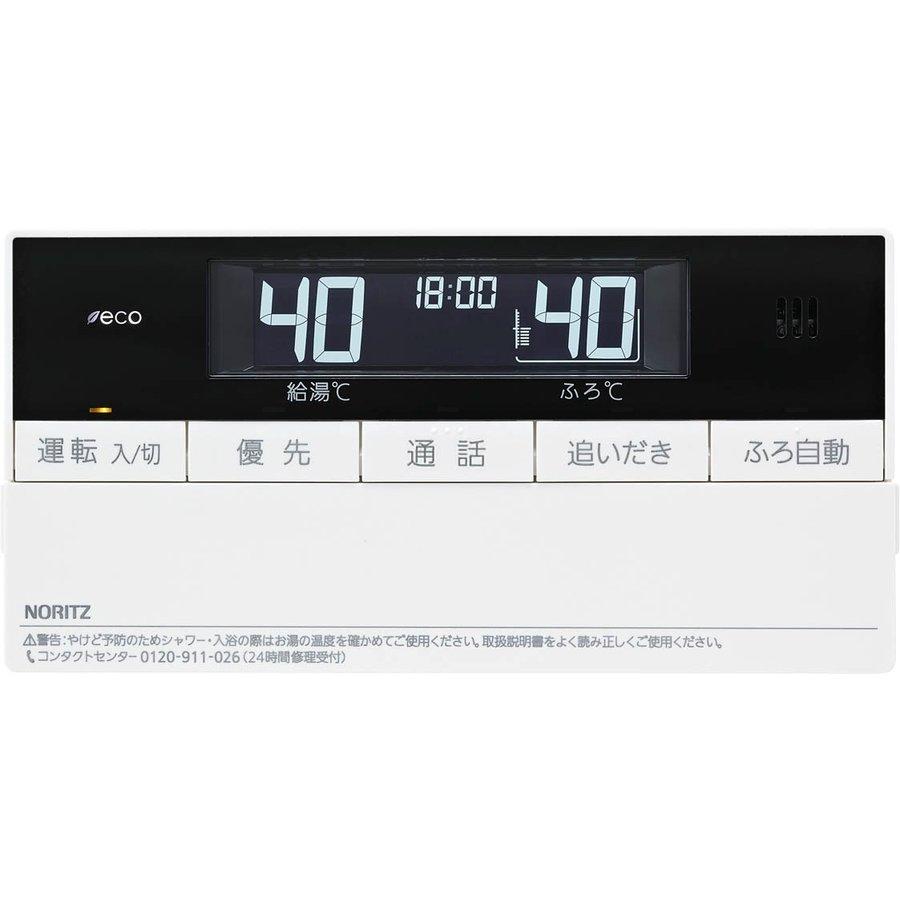 【RC-D161PE】ノーリツ リモコン インターホン付タイプ マルチセット 【noritz】