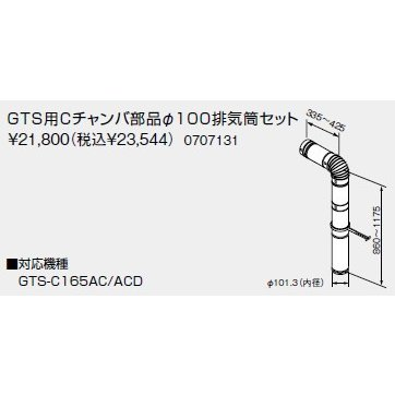 【0707131】ノーリツ GTS用Cチャンバ部品Φ100排気筒セット 【NORITZ】