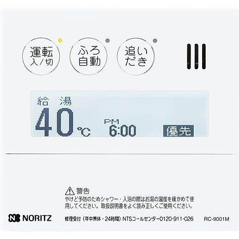 【RC-9001M】ノーリツ ドットマトリクス表示リモコン インターホンなし エネルック 【NORITZ】
