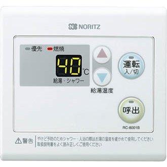 【RC-8001B】ノーリツ 浴室サブリモコン 防水形 【NORITZ】