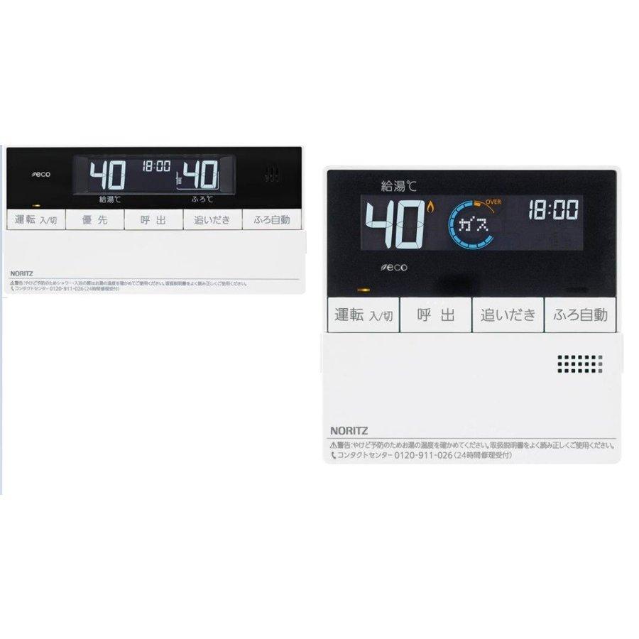 【RC-D109】ノーリツ リモコン インターホンなしタイプ マルチセット 【NORITZ】