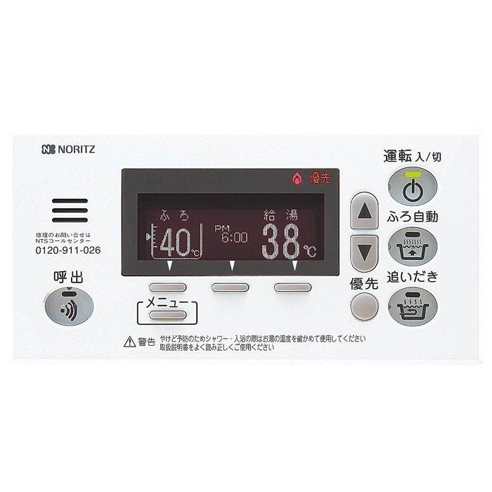 【RC-8001】ノーリツ リモコン インターホンなしタイプ 石油用 マルチセット(T) 【NORITZ】