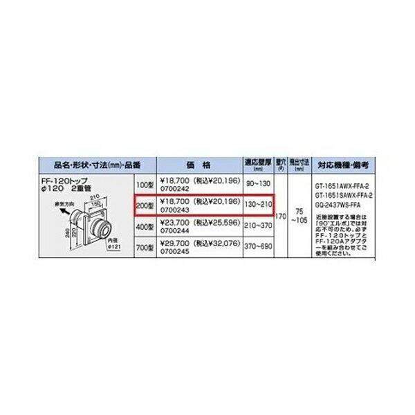 【0700243】ノーリツ 給排気トップ(2重管) FF-120トップ 200型 【NORITZ】