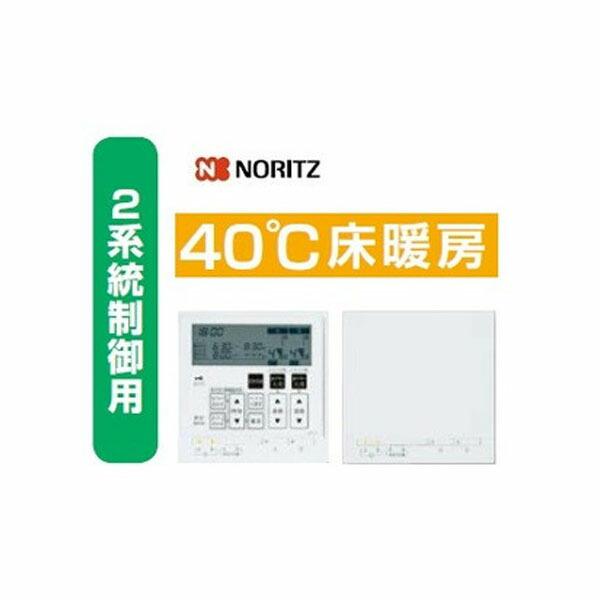 【RC-D832C N30】ノーリツ 床暖房リモコン 40℃床温度 ニ系統制御 温度センサー無 【NORITZ】