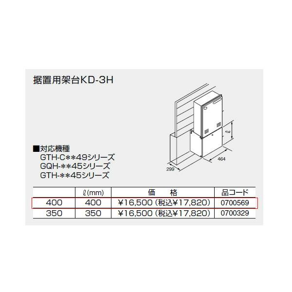 【700569】ノーリツ 据置架台KD-3H 【noritz】