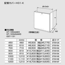 【700194】ノーリツ 配管カバーH31-K(900) 【noritz】