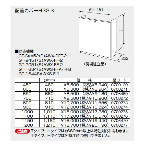 【700277】ノーリツ 配管カバーH32-K(1200) 【noritz】