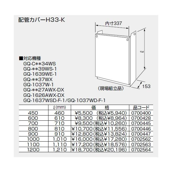 【702562】ノーリツ 配管カバーH33-K(1000) 【noritz】
