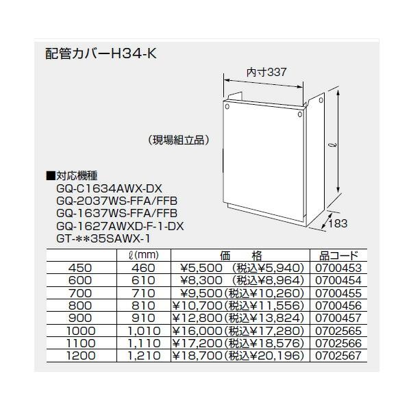 【702567】ノーリツ 配管カバーH34-K(1200) 【noritz】