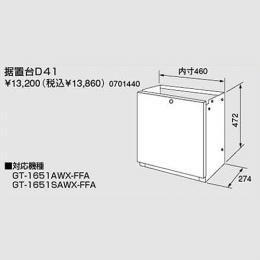 最安値挑戦 0757801 ノーリツ 配管カバーH41 noritz 受賞店 600