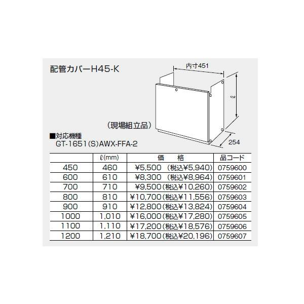 【759601】ノーリツ 配管カバーH45-K(600) 【noritz】