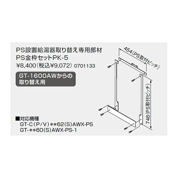 【701133】ノーリツ PS金枠セットPK-5 【noritz】